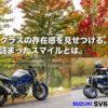 SUZUKI SV650 ABS ミドルクラスの存在感を見せつける、SVに詰まったスマイルとは。 |